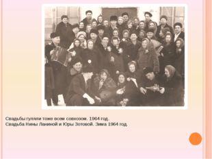 Свадьбы гуляли тоже всем совхозом. 1964 год. Свадьба Нины Ланиной и Юры Зото