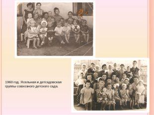 1960 год. Ясельная и детсадовская группы совхозного детского сада.