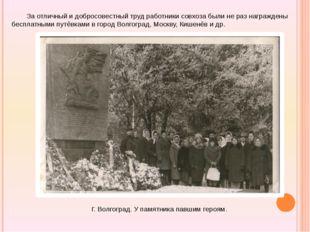 За отличный и добросовестный труд работники совхоза были не раз награждены бе