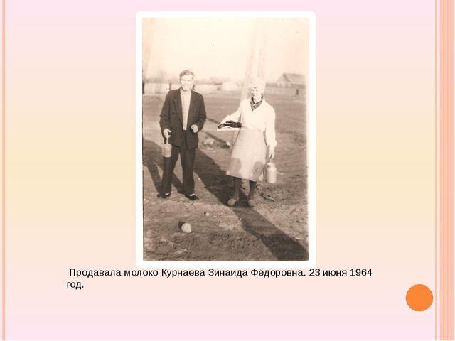 Продавала молоко Курнаева Зинаида Фёдоровна. 23 июня 1964 год.