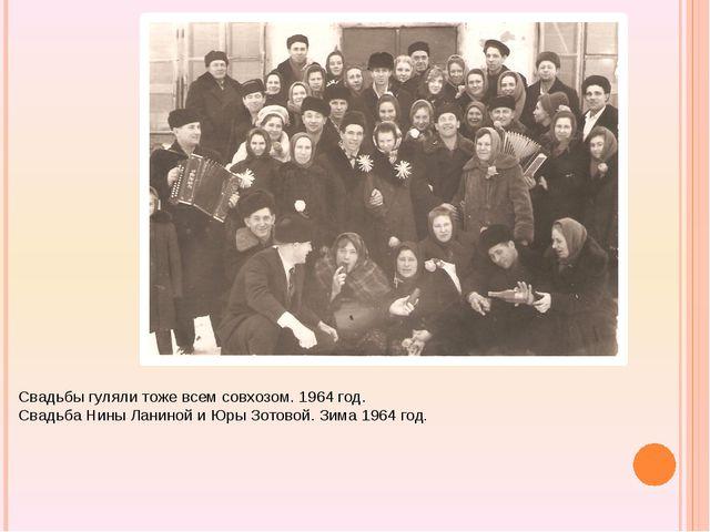 Свадьбы гуляли тоже всем совхозом. 1964 год. Свадьба Нины Ланиной и Юры Зото...