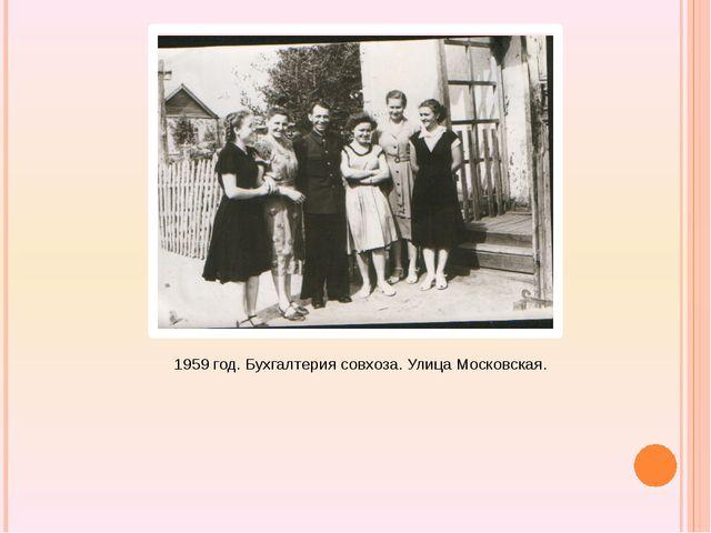 1959 год. Бухгалтерия совхоза. Улица Московская.