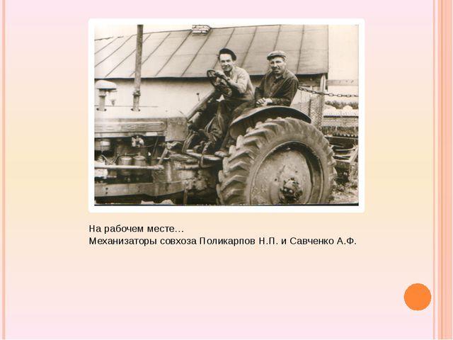 На рабочем месте… Механизаторы совхоза Поликарпов Н.П. и Савченко А.Ф.