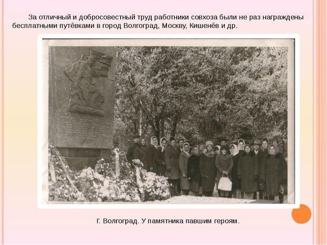 За отличный и добросовестный труд работники совхоза были не раз награждены бе...