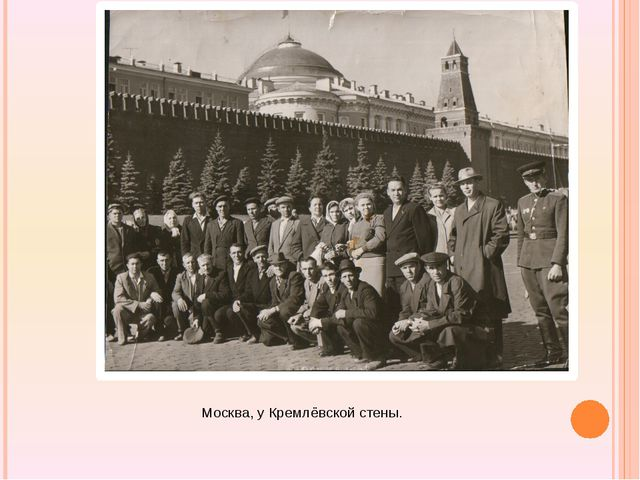 Москва, у Кремлёвской стены.