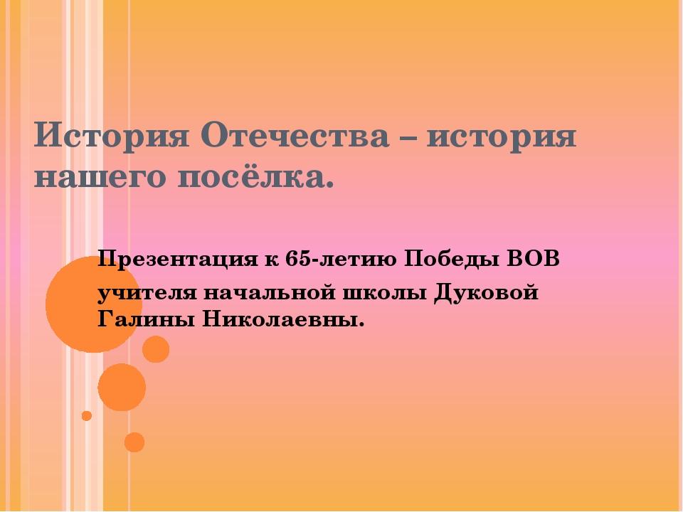 История Отечества – история нашего посёлка. Презентация к 65-летию Победы ВОВ...