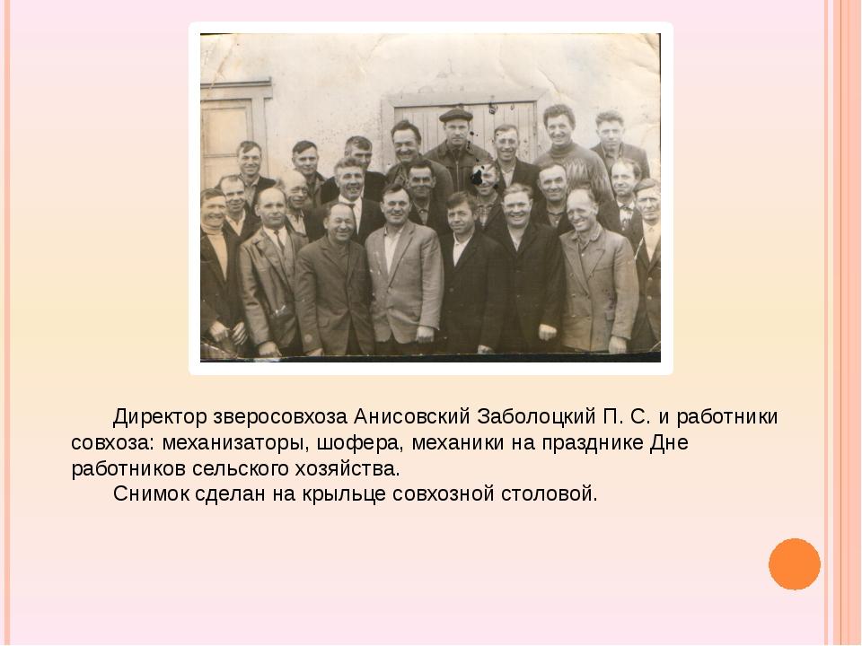 Директор зверосовхоза Анисовский Заболоцкий П. С. и работники совхоза: механ...