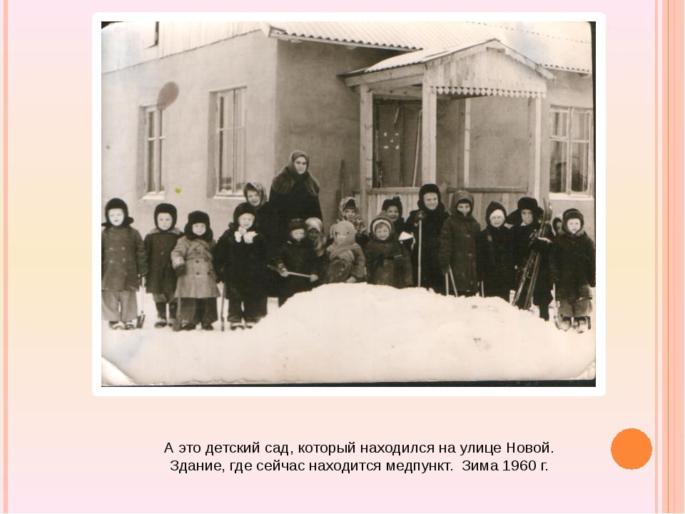 А это детский сад, который находился на улице Новой. Здание, где сейчас нахо...