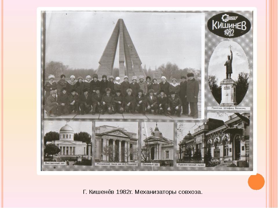 Г. Кишенёв 1982г. Механизаторы совхоза.