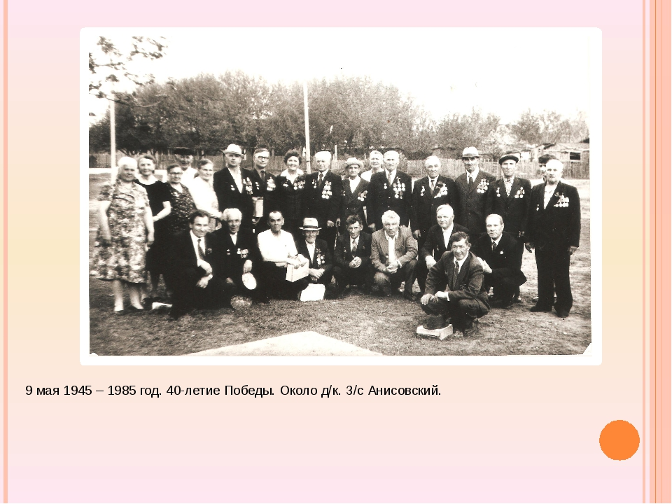 9 мая 1945 – 1985 год. 40-летие Победы. Около д/к. З/с Анисовский.