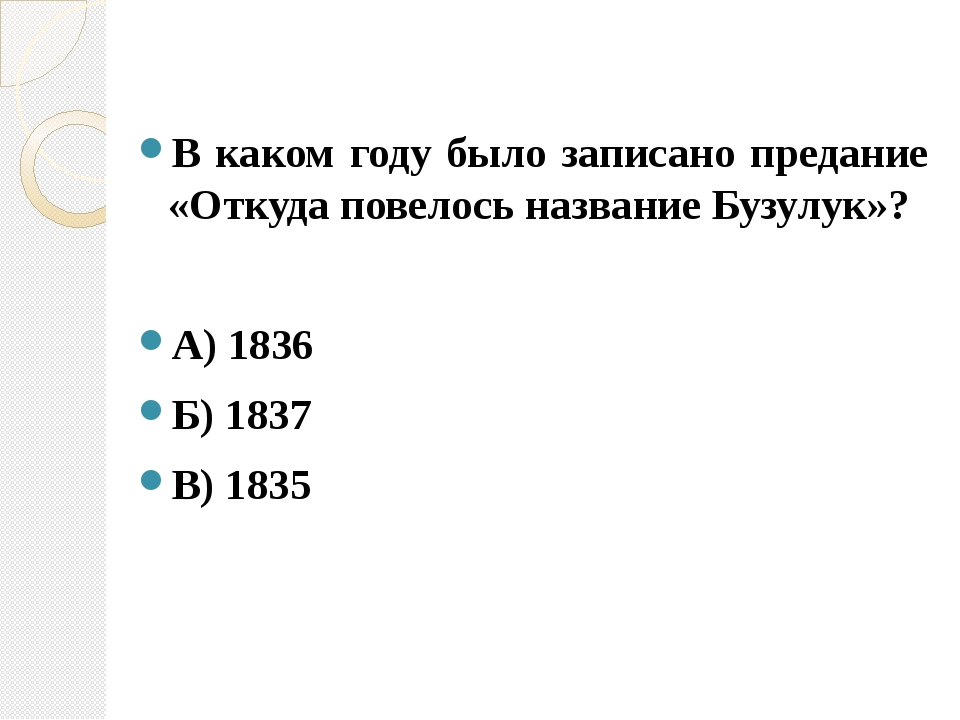 В каком году было записано предание «Откуда повелось название Бузулук»? А) 18...