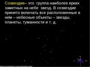 Созвездие– это группа наиболее ярких заметных на небе звезд. В созвездие прин
