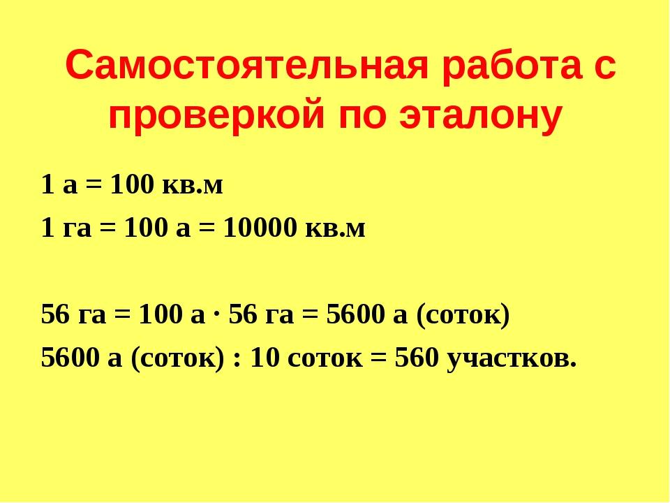 Самостоятельная работа с проверкой по эталону 1 а = 100 кв.м 1 га = 100 а =...