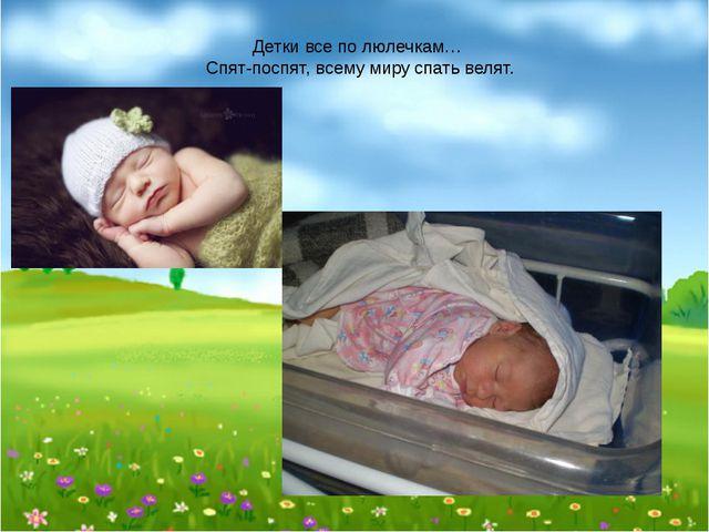 Детки все по люлечкам… Спят-поспят, всему миру спать велят.