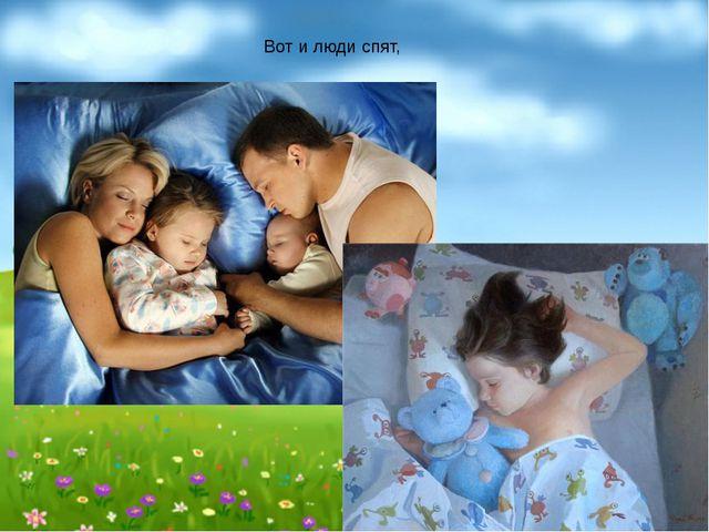 Вот и люди спят,
