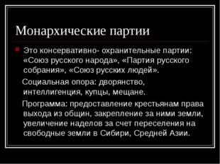 Монархические партии Это консервативно- охранительные партии: «Союз русского
