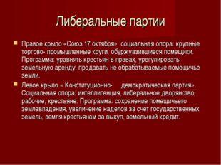 Либеральные партии Правое крыло «Союз 17 октября» социальная опора: крупные т