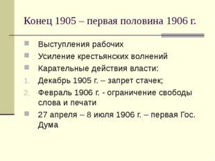 Конец 1905 – первая половина 1906 г. Выступления рабочих Усиление крестьянски