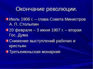 Окончание революции. Июль 1906 г. – глава Совета Министров А. П. Столыпин 20