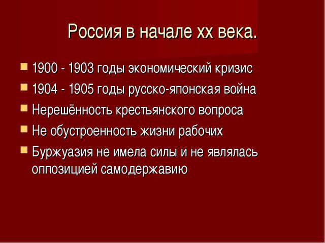 Россия в начале хх века. 1900 - 1903 годы экономический кризис 1904 - 1905 го...