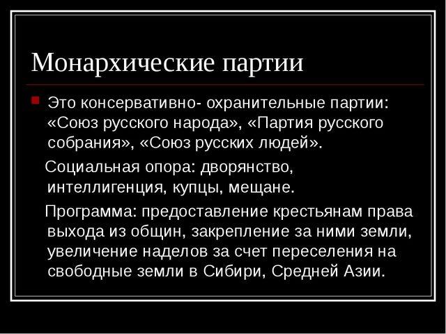 Монархические партии Это консервативно- охранительные партии: «Союз русского...