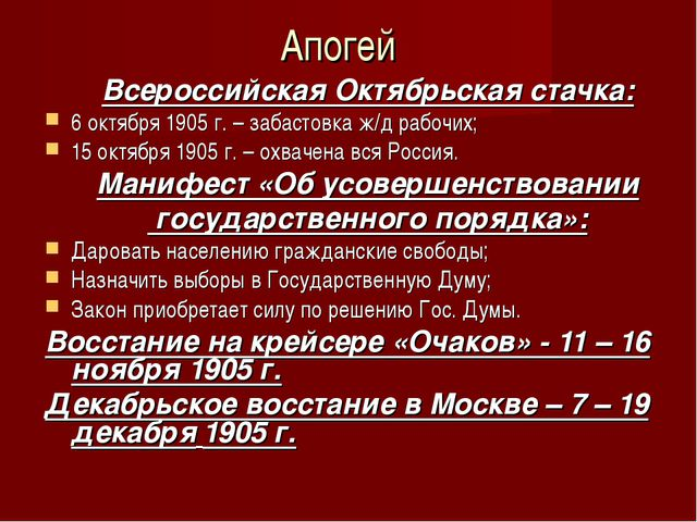 Апогей Всероссийская Октябрьская стачка: 6 октября 1905 г. – забастовка ж/д р...