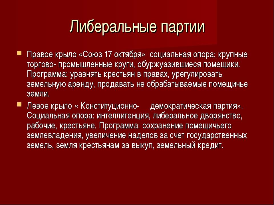 Либеральные партии Правое крыло «Союз 17 октября» социальная опора: крупные т...