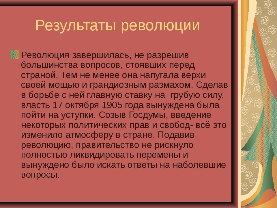 Результаты революции Революция завершилась, не разрешив большинства вопросов...