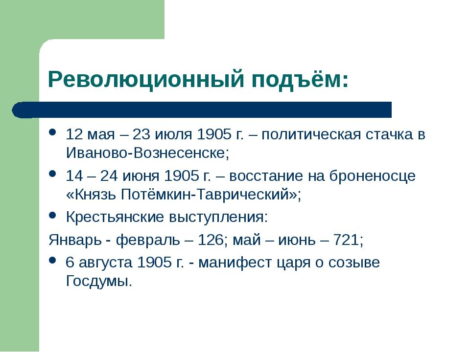Революционный подъём: 12 мая – 23 июля 1905 г. – политическая стачка в Иванов...