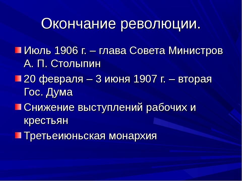 Окончание революции. Июль 1906 г. – глава Совета Министров А. П. Столыпин 20...