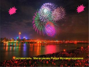 Составитель: Магасумова Райда Мухаматнуровна