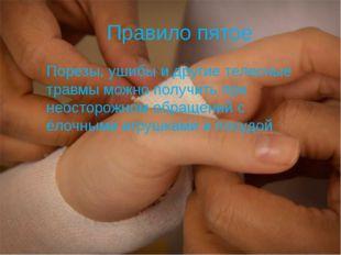 Правило пятое Порезы, ушибы и другие телесные травмы можно получить при неос