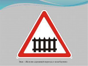 Знак «Железно дорожный переезд со шлагбаумом»
