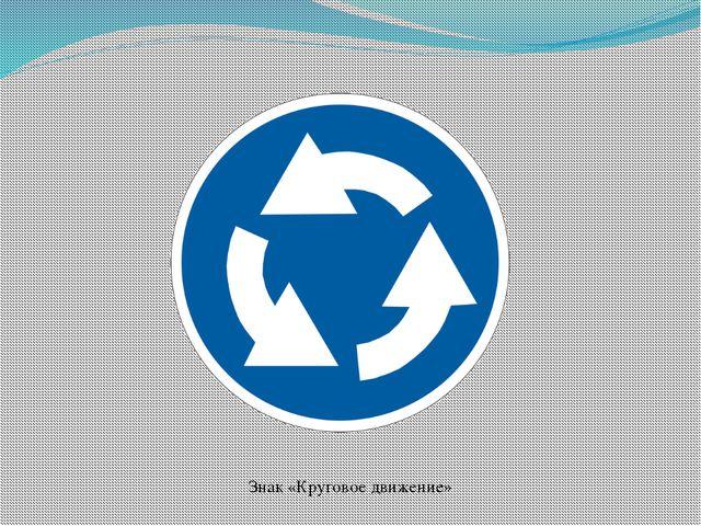 Знак «Круговое движение»