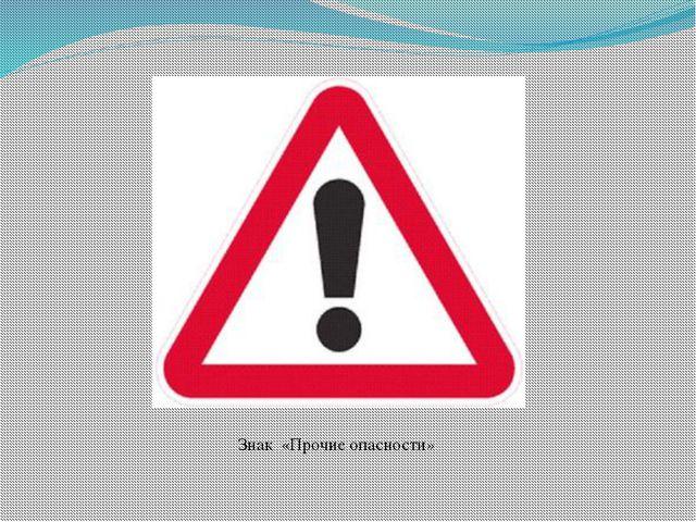 Знак «Прочие опасности»