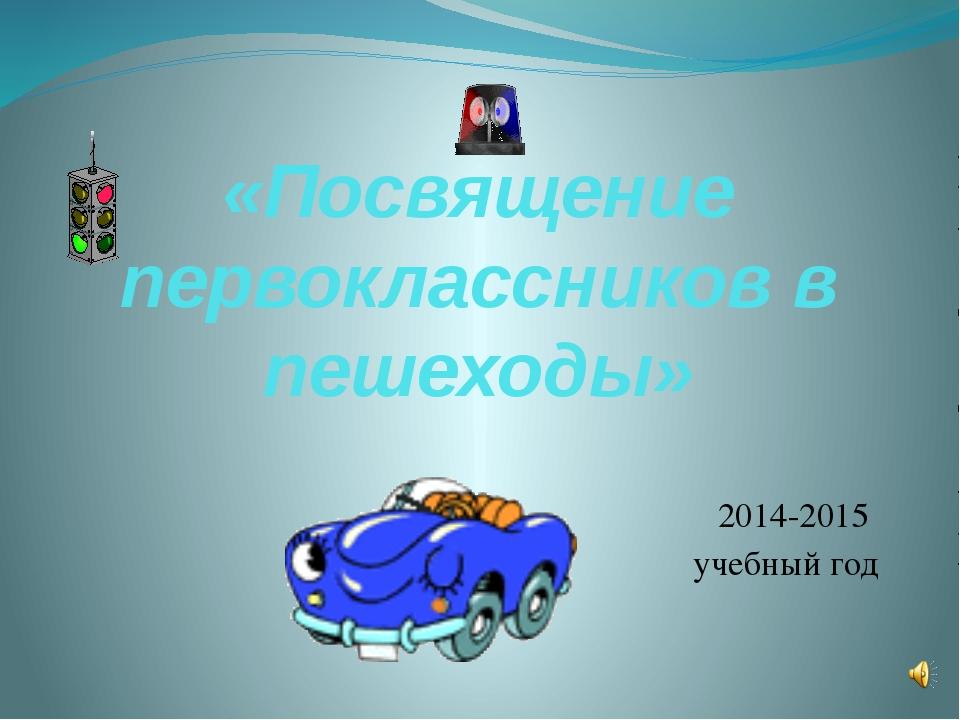 2014-2015 учебный год «Посвящение первоклассников в пешеходы»