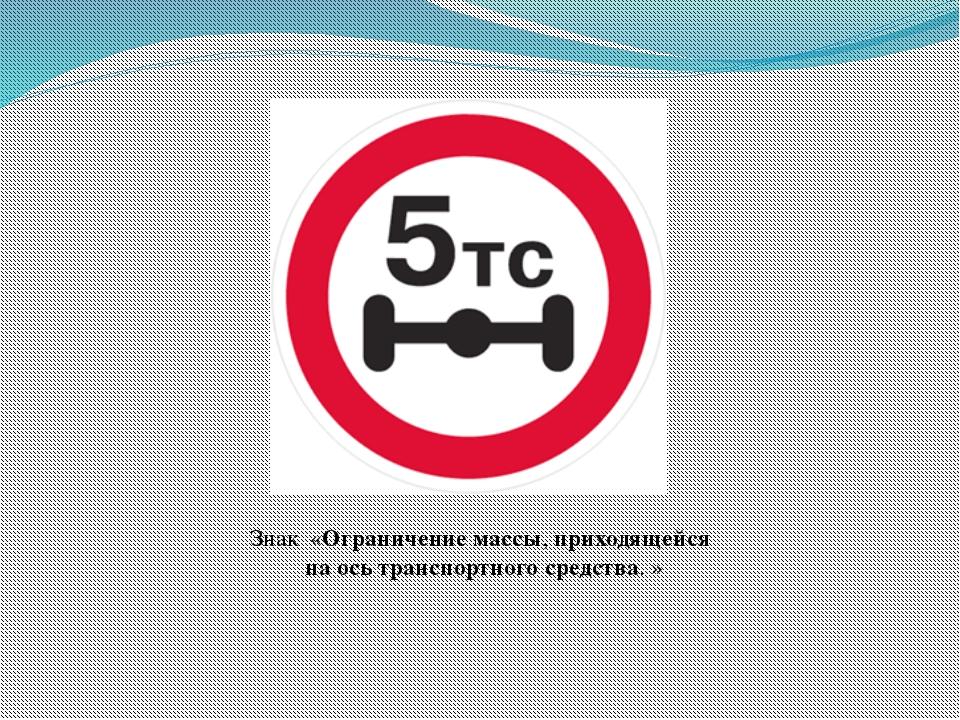 Знак «Ограничение массы, приходящейся на ось транспортного средства. »