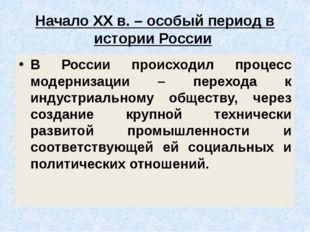 Начало XX в. – особый период в истории России В России происходил процесс мод