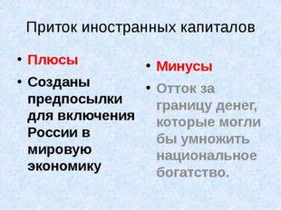 Приток иностранных капиталов Плюсы Созданы предпосылки для включения России