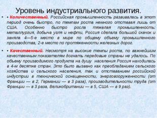 Уровень индустриального развития. • Количественный. Российская промышленность