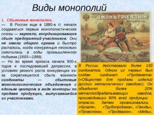 Виды монополий 1. Сбытовые монополии. — В России еще в 1880-е гг. начали созд