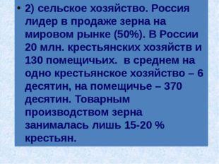 2) сельское хозяйство. Россия лидер в продаже зерна на мировом рынке (50%).