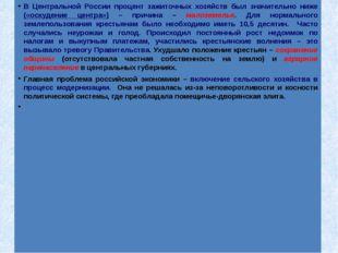 В Центральной России процент зажиточных хозяйств был значительно ниже («оску