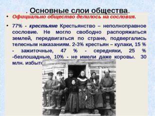 Официально общество делилось на сословия. 77% - крестьяне Крестьянство – неп