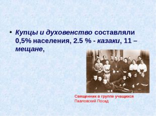 Купцы и духовенство составляли 0,5% населения, 2.5 % - казаки, 11 – мещане,