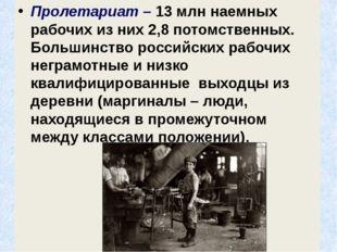 Пролетариат – 13 млн наемных рабочих из них 2,8 потомственных. Большинство р