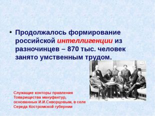 Продолжалось формирование российской интеллигенции из разночинцев – 870 тыс.