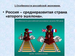 1.Особенности российской экономики. Россия – среднеразвитая страна «второго э