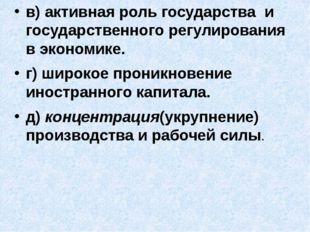 в) активная роль государства и государственного регулирования в экономике. г