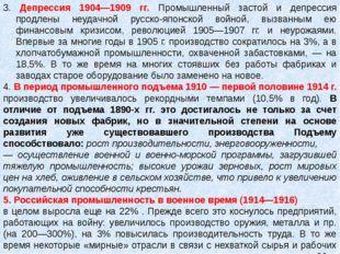 3. Депрессия 1904—1909 гг. Промышленный застой и депрессия продлены неудачной